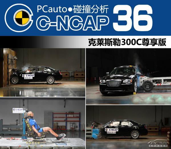 五分钟看完克莱斯勒300C C-NCAP碰撞测试全过程