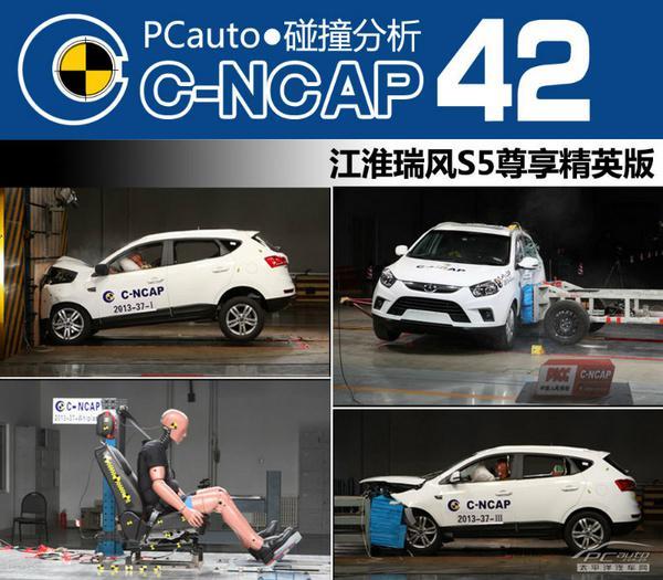 五分钟看完江淮瑞风S5 C-NCAP碰撞测试全过...