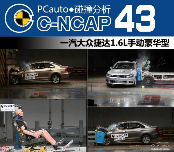 五分钟看完大众捷达手动版 C-NCAP碰撞测试全过程