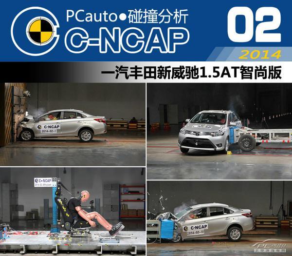 五分钟看完一汽丰田新威驰C-NCAP全部碰撞测试...