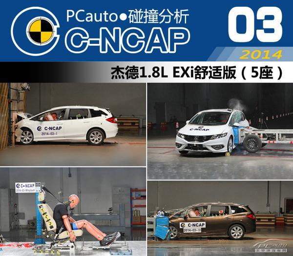 五分钟看完东风本田杰德C-NCAP全部碰撞测试过程