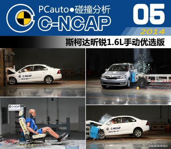 五分钟看完斯柯达昕锐C-NCAP全部碰撞测试过程