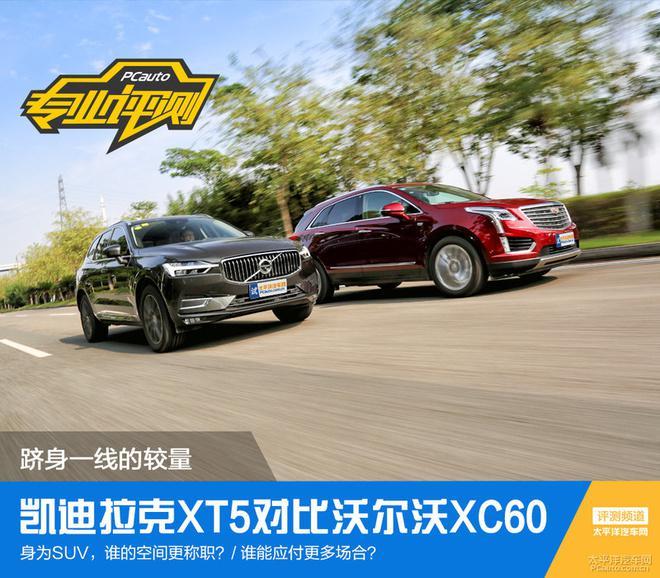 【汽车大PK】凯迪拉克XT5/沃尔沃XC60
