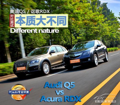【汽车大PK】奥迪Q5/讴歌RDX