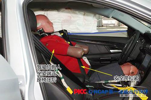 北京汽车绅宝2.3t豪华版c-ncap碰撞测试结果分析