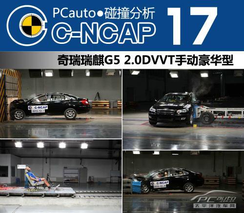 瑞麒G5 2.0豪华型C-NCAP碰撞测试结果分析