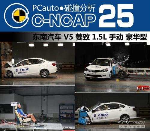 东南V5菱致尊贵型C-NCAP碰撞测试结果分析