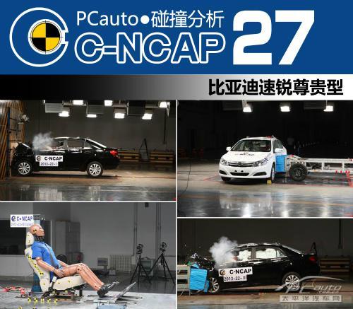 比亚迪速锐尊贵型 C-NCAP碰撞测试结果分析