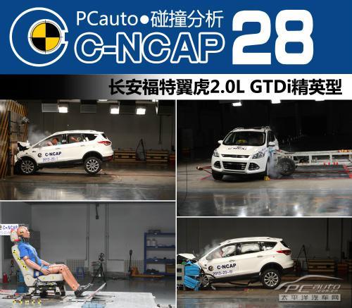 翼虎2.0L GTDi精英型C-NCAP碰撞测试结果分析