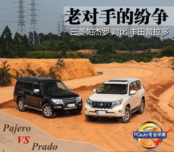 硬派SUV之争,三菱帕杰罗与丰田普拉多哪个更硬?