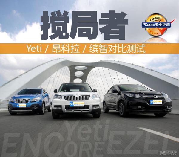 Yeti/昂科拉/缤智三款车对比:不一样的个性与精致