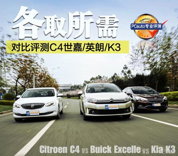 "C4世嘉/英朗/K3这三款车哪个好,""语言""各自不同,各取所好"