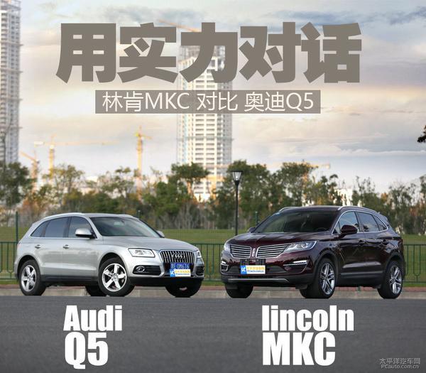 【汽车大PK】林肯MKC/奥迪Q5