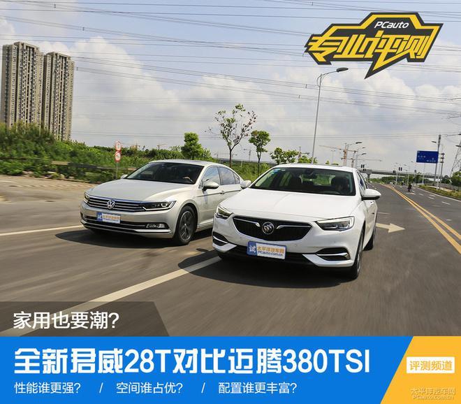 【汽车大PK】全新君威28T/迈腾380TSI