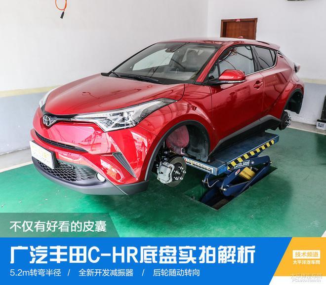 深度解析广汽丰田C-HR底盘