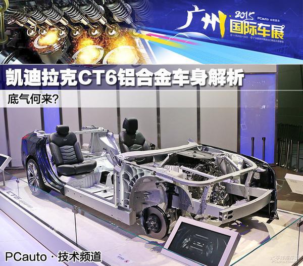 全面解析凯迪拉克CT6铝合金车身