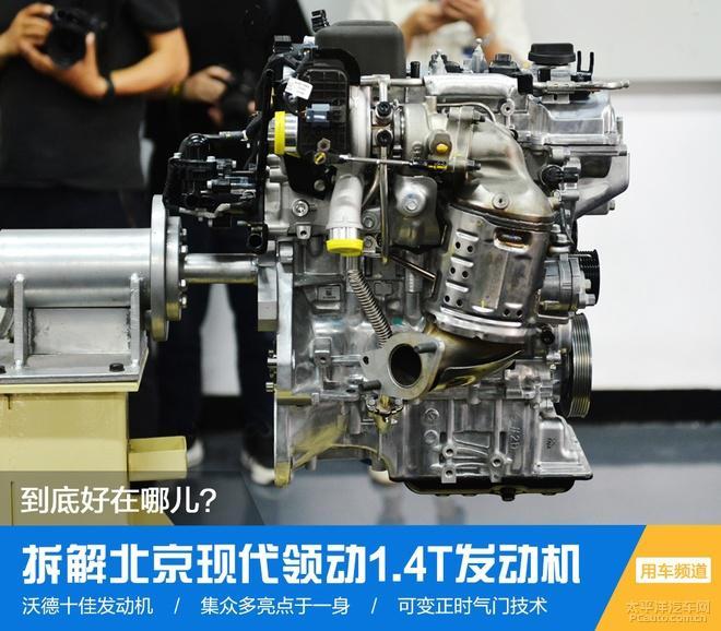 """揭秘沃德十佳发动机之一""""北京现代领动1.4t发动机""""到底好在哪儿?"""
