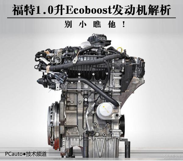 一文读懂福特1.0升Ecoboost发动机