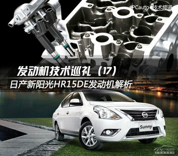 全方面解读日产新阳光HR15DE发动机
