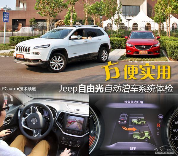 Jeep自由光自动泊车系统上手体验评测
