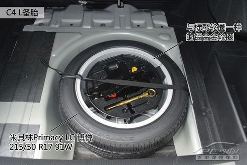 【底盘大PK】雪铁龙C4 L/世嘉