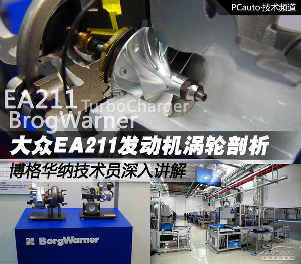 深度解析大众EA211发动机涡轮