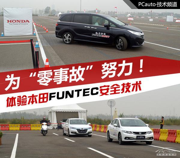 五分钟体验本田FUNTEC安全技术