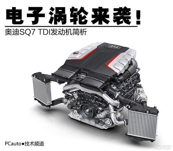 全方面解读奥迪SQ7 TDI发动机