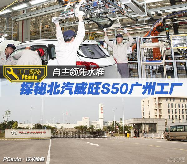 揭秘北汽威旺S50广州工厂