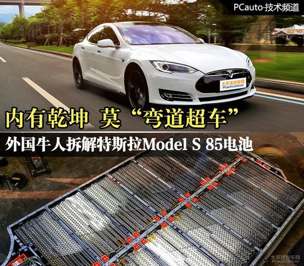 五分钟了解特斯拉Model S电池组