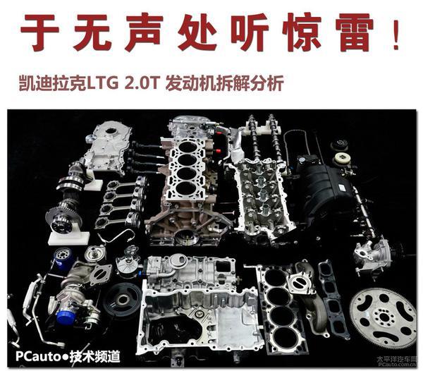 全方面解读凯迪拉克LTG发动机