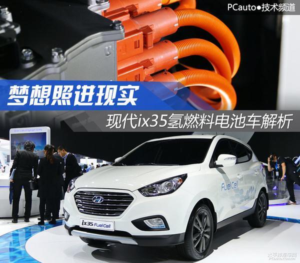 五分钟看懂现代ix35氢燃料电池车技术
