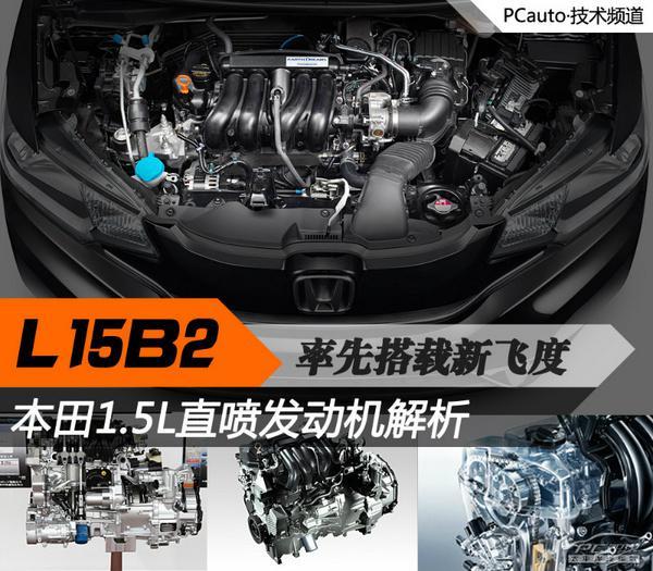 全方面解读本田1.5L直喷发动机技术
