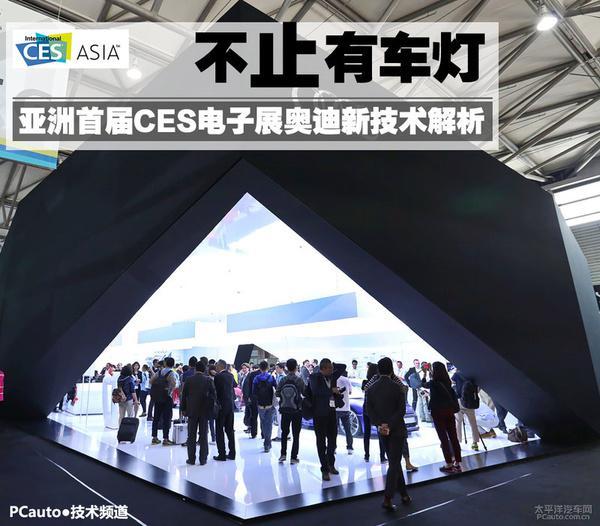 五分钟了解亚洲首届CES电子展奥迪新技术