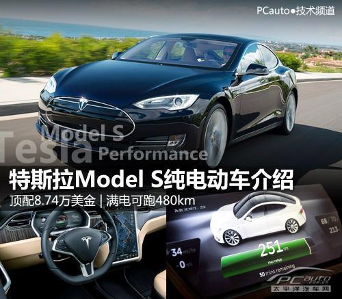 全方面解读特斯拉Model S电动车