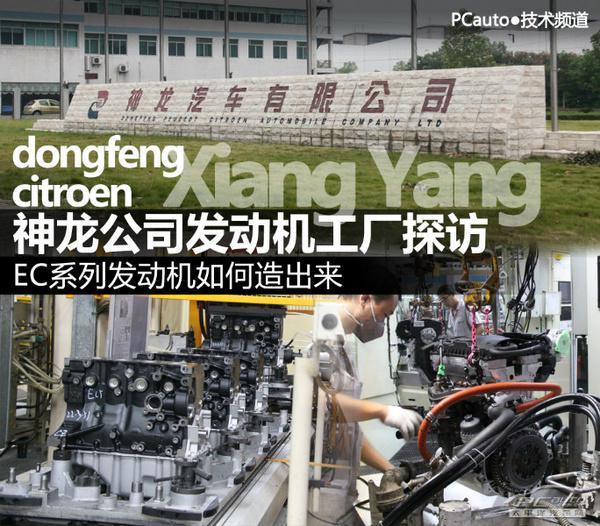 雪铁龙发动机工厂初体验:揭秘EC系列发动机生产全过程