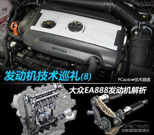 深度评测大众EA888发动机