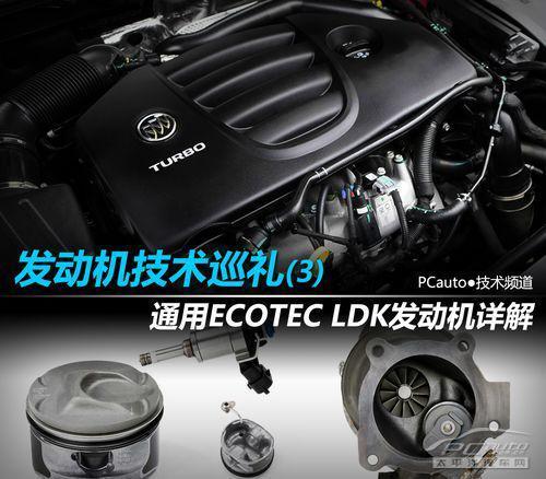全方面解读ECOTEC LDK发动机