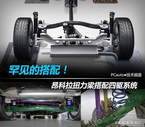 全面解读昂科拉扭力梁搭配四驱系统