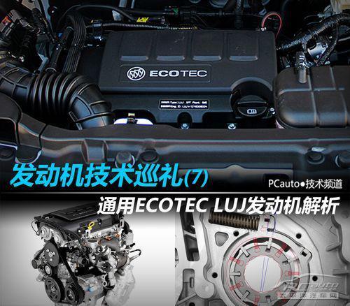 深度解析ECOTEC LUJ发动机