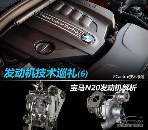 五分钟看懂宝马N20发动机技术
