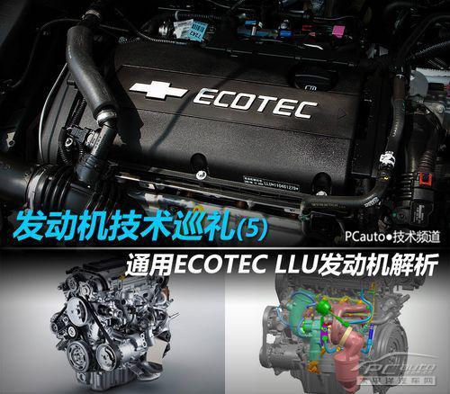 深度解析ECOTEC LLU发动机