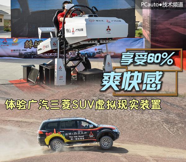 广汽三菱SUV虚拟现实装置上手体验