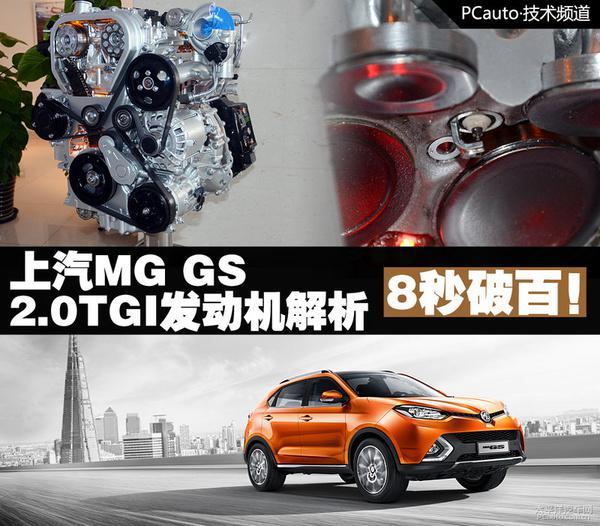 揭秘上汽MG GS 2.0TGI发动机8秒破百背...