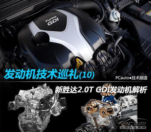 深度解析北京现代新胜达2.0T发动机技术
