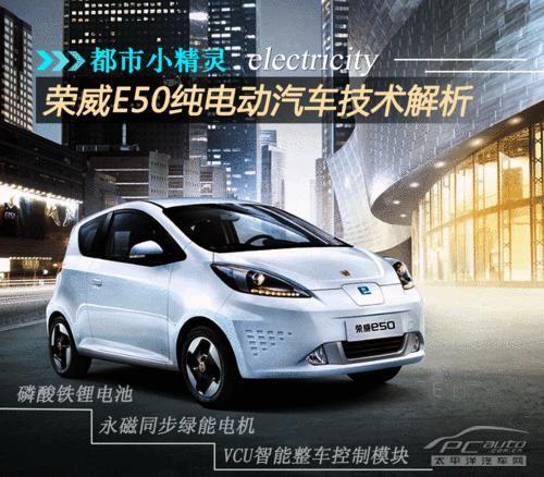 全方面解读荣威E50纯电动汽车技术