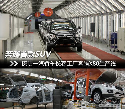 一汽轿车长春二工厂初体验:揭秘奔腾X80的生产全...