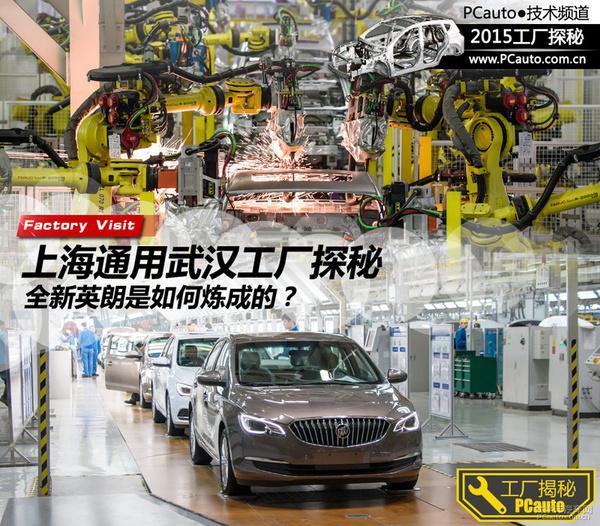 上海通用武汉工厂初体验,揭秘全新英朗豪华、先进工艺背后的故事