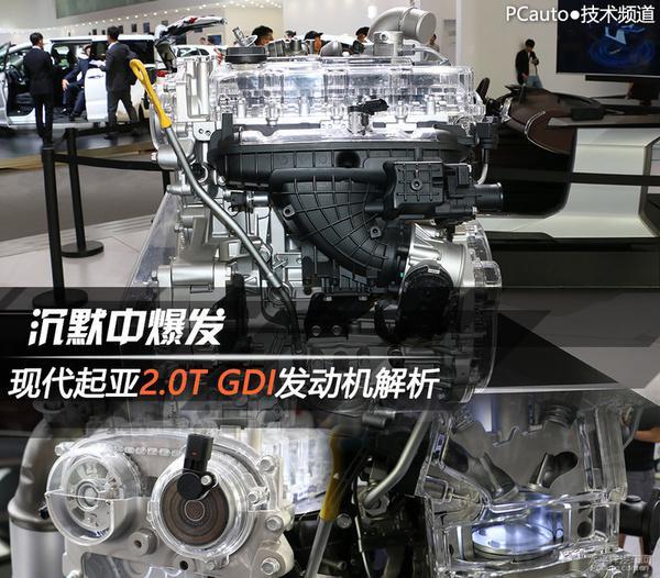 全方面解读现代起亚2.0T GDI发动机