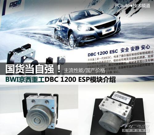 五分钟了解京西重工DBC1200 ESP系统